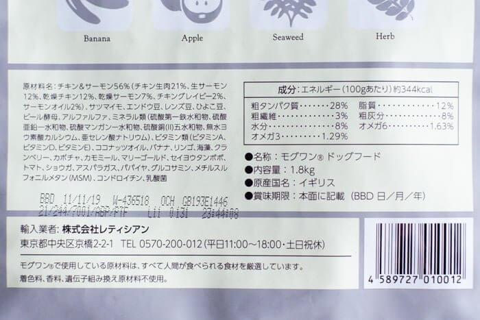 安全で安いグレインフリーの無添加ドッグフードモグワンの原材料