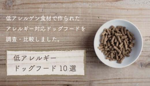 低アレルギードッグフードおすすめランキング|無添加の対応フード10選