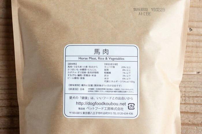 ドッグフード工房(馬肉)の原材料や成分