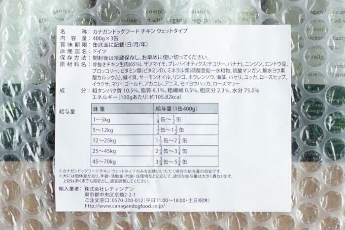 カナガンウェットドッグフードの原材料や成分